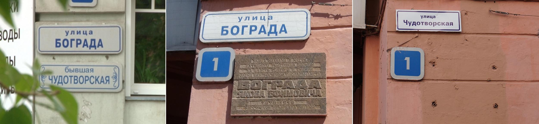Улица Боград - Чудотворская-v2