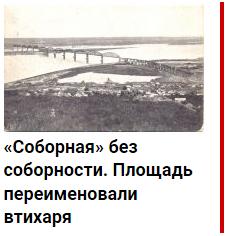 20180514-09-02-Как вы относитесь к переименованию площади Ленина в Соборную-pic13