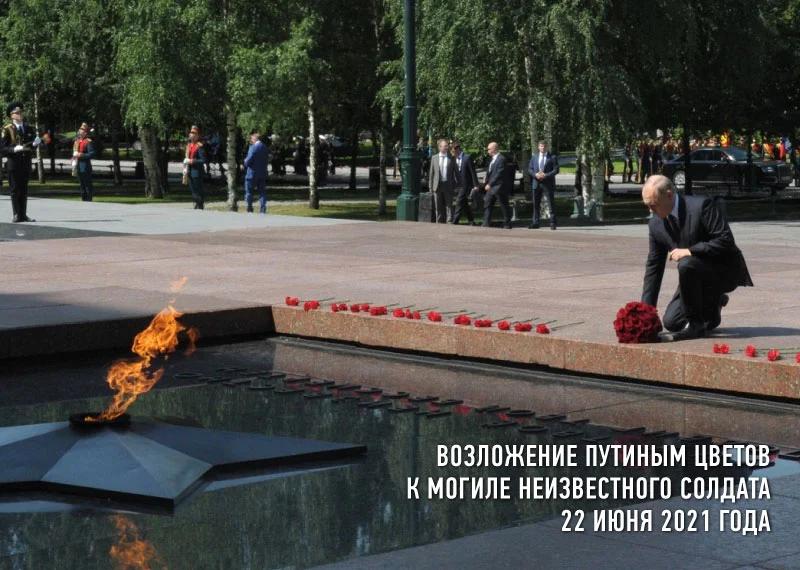 20210622-Рассказываю, почему я не верю в искренность слов Путина в День скорби 22 июня-pic1