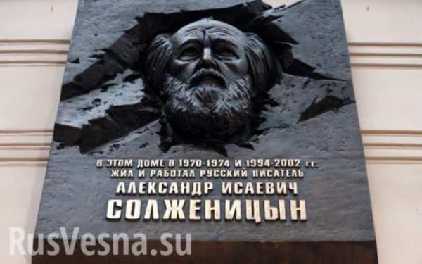 20171208_20-54-Александр Солженицын. Церемония открытия мемориальной доски-pic1
