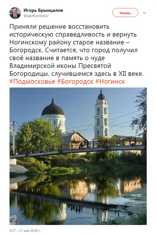 20180517-Ногинск-Богородск~Брынцалов