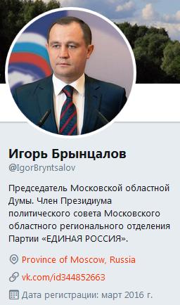 Игорь Брынцалов~twitter