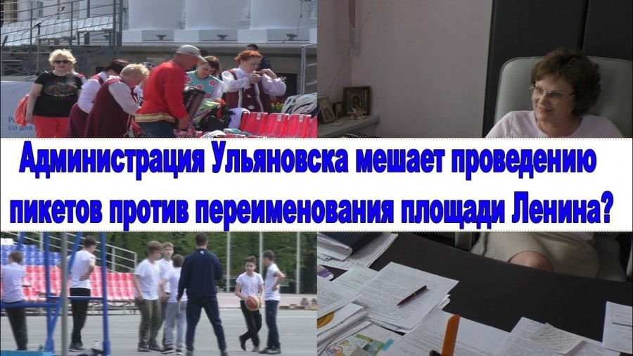 20180518-13-27-«Держать и не пущать» или как ульяновские чиновники протесты против переименования площади В.И. Ленина запрещают