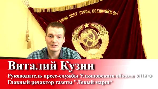 «Держать и не пущать» или как ульяновские чиновники протесты против переименования площади В.И. Ленина запрещают-pic1