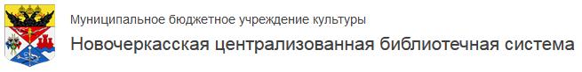 V-logo-cbs-novoch_ru