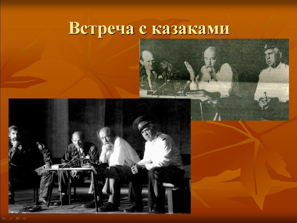 Встреча с казаками