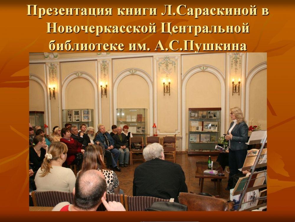 Презентация книги Л.Сараскиной