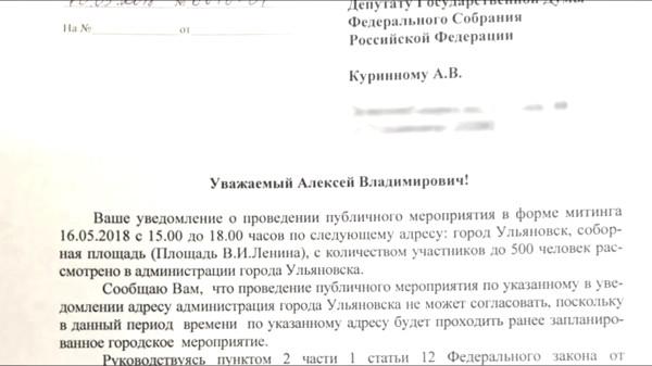 «Держать и не пущать» или как ульяновские чиновники протесты против переименования площади В.И. Ленина запрещают-pic5