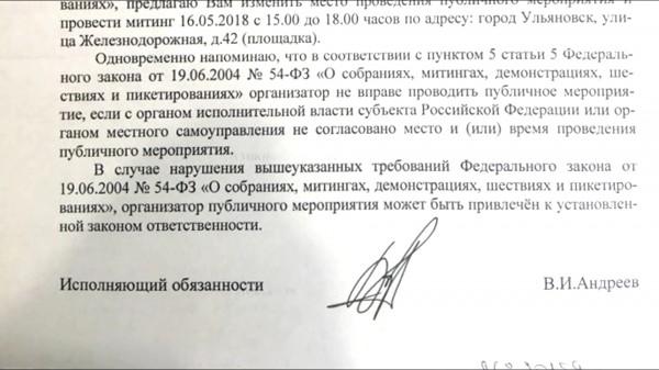 «Держать и не пущать» или как ульяновские чиновники протесты против переименования площади В.И. Ленина запрещают-pic6