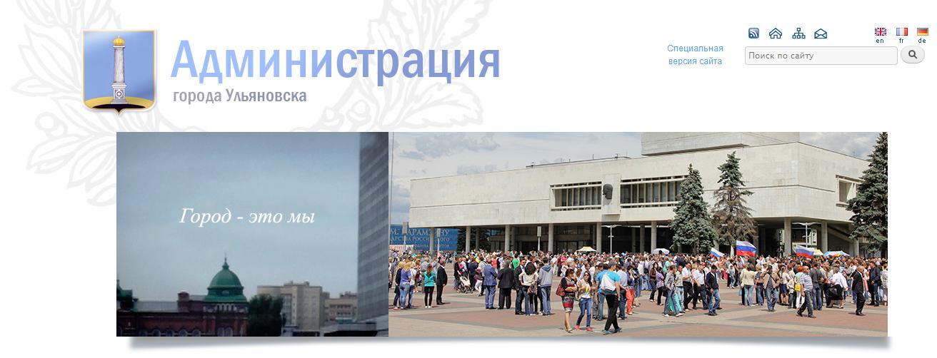 Администрация города Ульяновска. Город - это мы