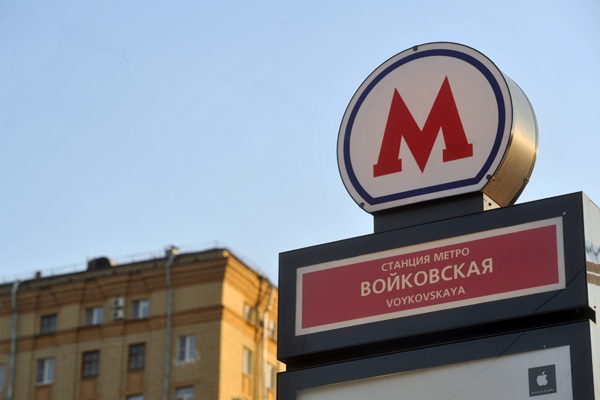 20160126_20-00-Станции Войковская предложили дать двойное название