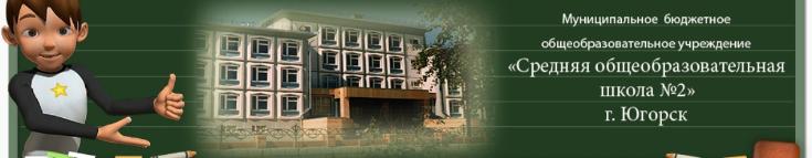 V-logo-yugschool2_ru