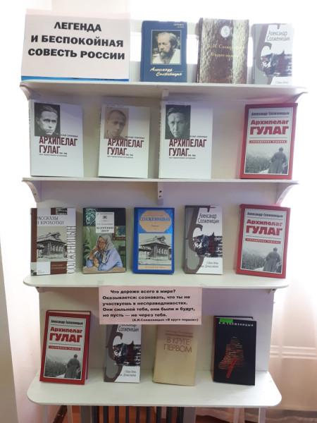 20180518-Читательская конференция по творчеству А.И. Солженицына-pic3