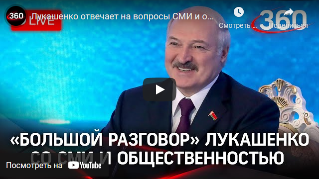 20210809-Лукашенко отвечает на вопросы СМИ и общественности. Прямая трансляция-scr1