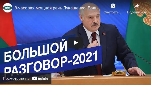 20210809-8-часовая мощная речь Лукашенко! Большой разговор-scr1