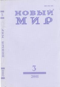 Новый мир, 2001 № 03