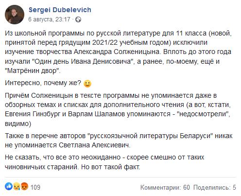 20210806_23-17-Из школьной программы по русской литературе для 11 класса исключили изучение творчества Александра Солженицына-scr1