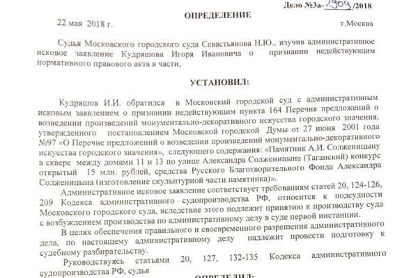 20180528_23-17-Мосгорсуд принял иск, приравнивающий Солженицына к Колчаку-pic1