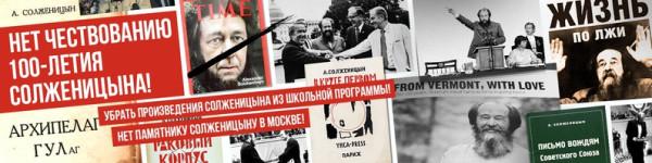 Нет чествованию 100-летия Солженицына!