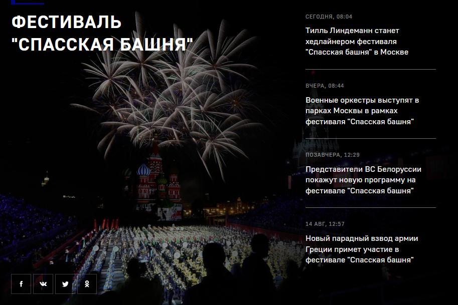 Фестиваль Спасская башня~ТАСС
