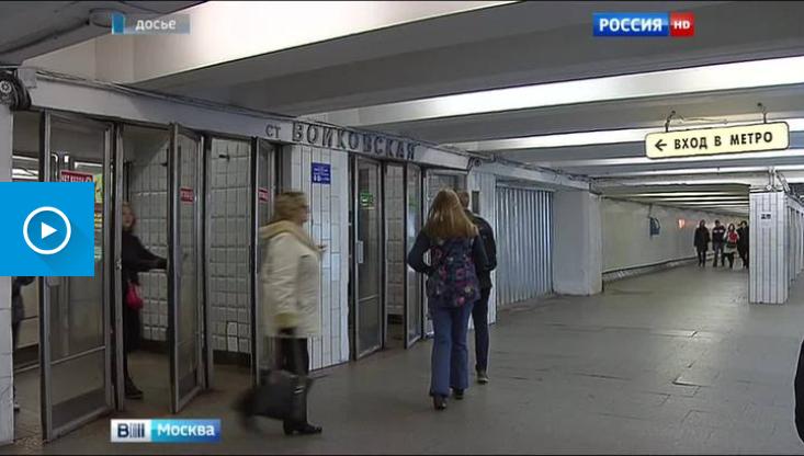 20160127_16-44-Войковская может обрести двойное название