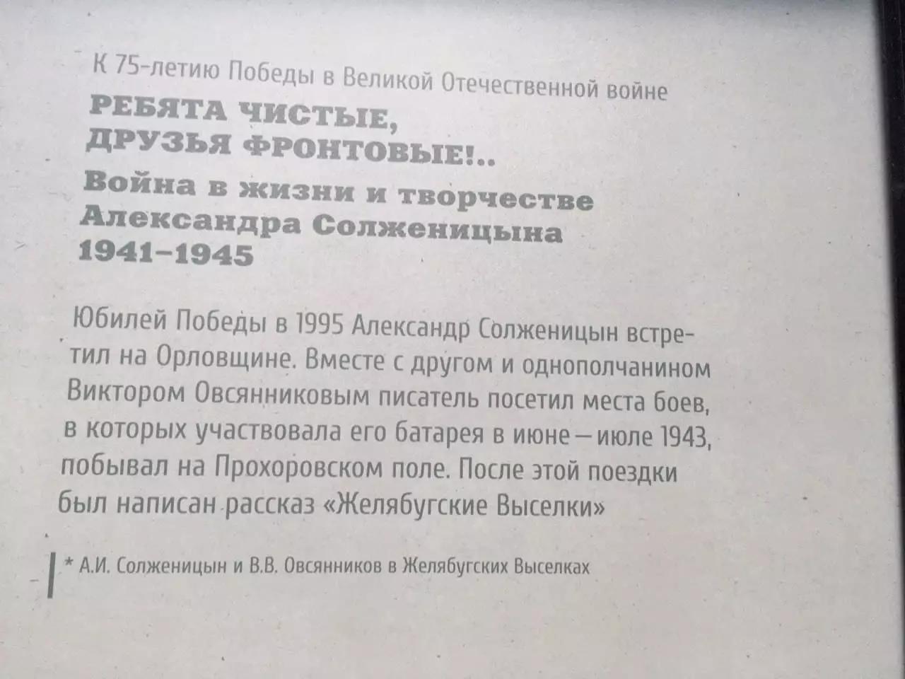 2021082_18-16-Орловская область прославилась в Москве благодаря Солженицыну-pic1