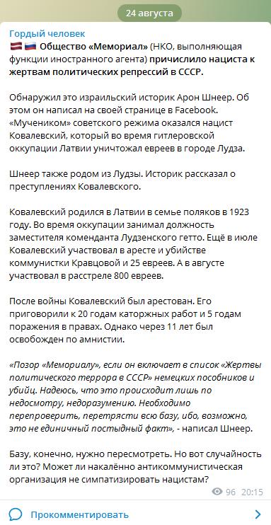 20210824_20-15-Общество «Мемориал» причислило нациста к жертвам политических репрессий в СССР-scr1