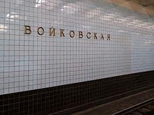 20160127_09-08-Войковской предлагают дать двойное название