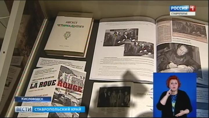 20180601_18-10-Кисловодский музей Солженицына получил подарки из Парижа