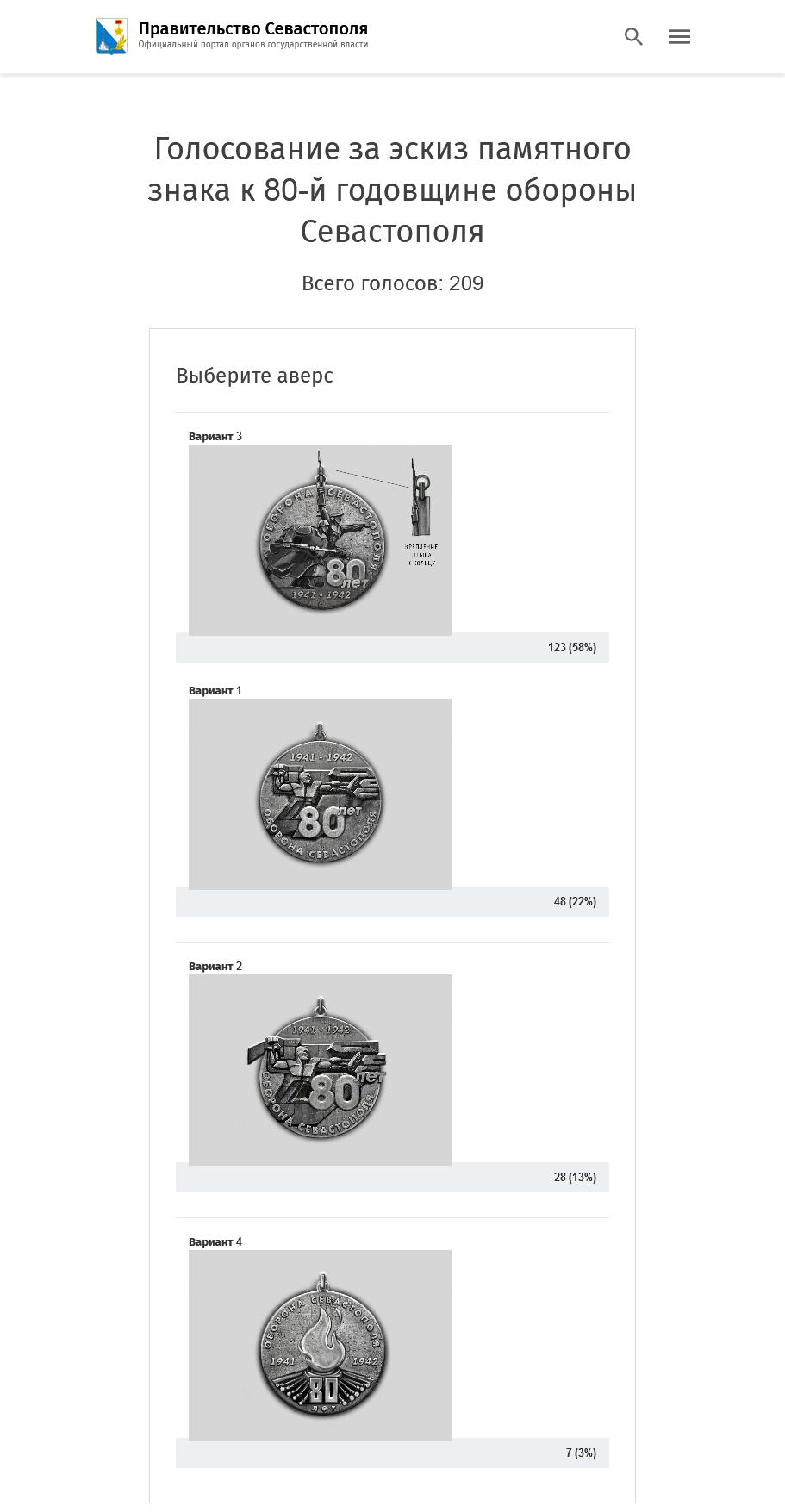 FS-20210914_15-12-n00838-Голосование за эскиз памятного знака к 80-й годовщине обороны Севастополя – Результаты опроса-sev.gov.ru-01