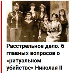 Расстрельное дело. 6 главных вопросов о «ритуальном убийстве» Николая II