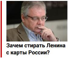 Зачем стирать Ленина с карты России