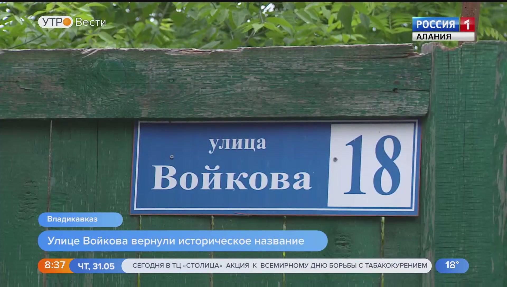 Россия-Алания _ Улице, на которой расположена Осетинская церковь во Владикавказе, вернули историческое название[18-32-27]