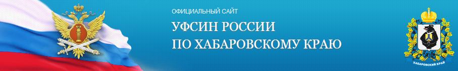 V-logo-27_fsin_gov_ru
