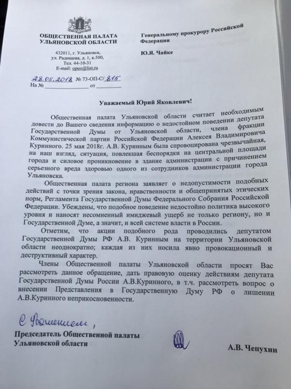 20180530_12-45-С депутата Госдумы, выступившего против десоветизации в Ульяновске, собираются снять неприкосновенность-pic5