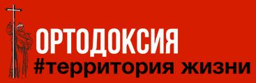 V-logo-ortodoksiya_ru