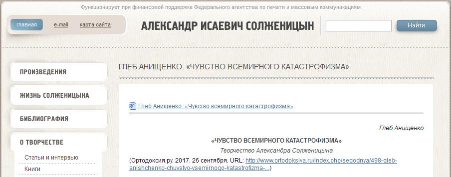 20170926-Глеб Анищенко «Чувство всемирного катастрофизма». Творчество Александра Солженицына-scr3