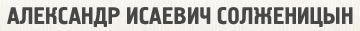 V-logo-solzhenitsyn_ru