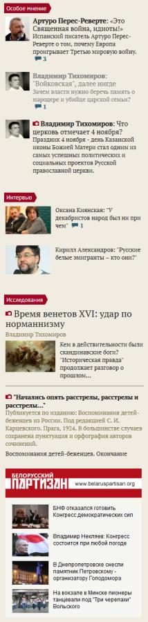 20160130_22-53-istpravda_ru