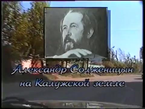 А И Солженицын в Калуге, 1998 - YouTube[(000745)2018-06-21-02-13-08]