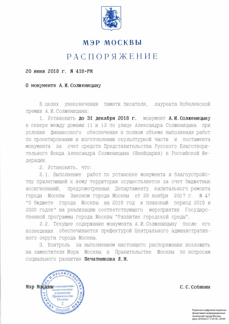 № 418-РМ от 20.06.2018 «О монументе А.И.Солженицыну»