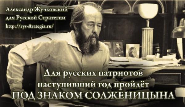Александр Жучковский: Для русских патриотов наступивший год пройдёт под знаком Солженицына, 12.01.2018
