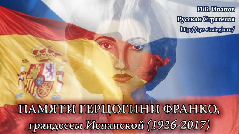 Памяти герцогини Франко, грандессы Испанской (1926-2017), 04.02.2018