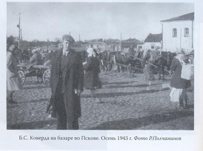 Борис Коверда на базаре во Пскове - Осень 1943 г.