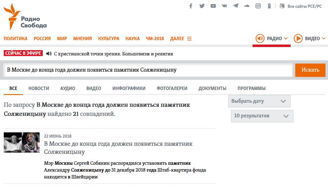 03-В Москве до конца года должен появиться памятник Солженицыну-scr1