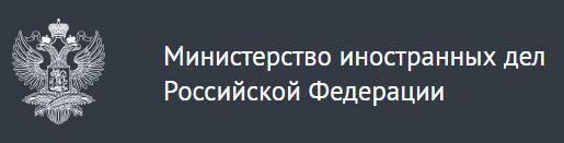 20141110_11-50-МИД РФ