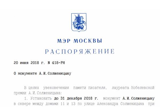 07-Памятник Солженицыну в Москве поставят до конца 2018 года ~colta_ru
