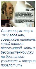 20080406-Александр Солженицын- голодомор - басня для Запада-pic-2