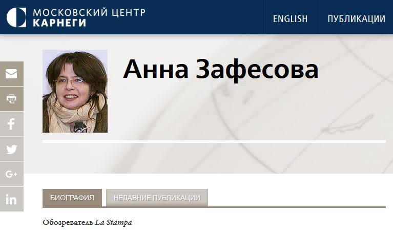 Анна Зафесова~carnegie_ru