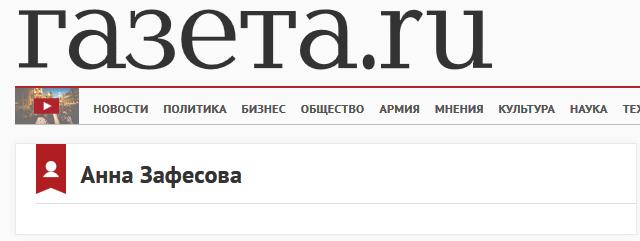 Анна Зафесова~газета_ru